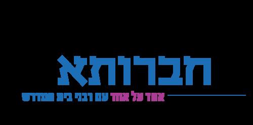 chavruta_logo